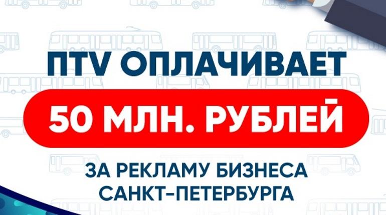 ПТV запускает программу «Бизнесу Жить!» и определяет 50 млн рублей на рекламу предпринимателей Санкт-Петербурга