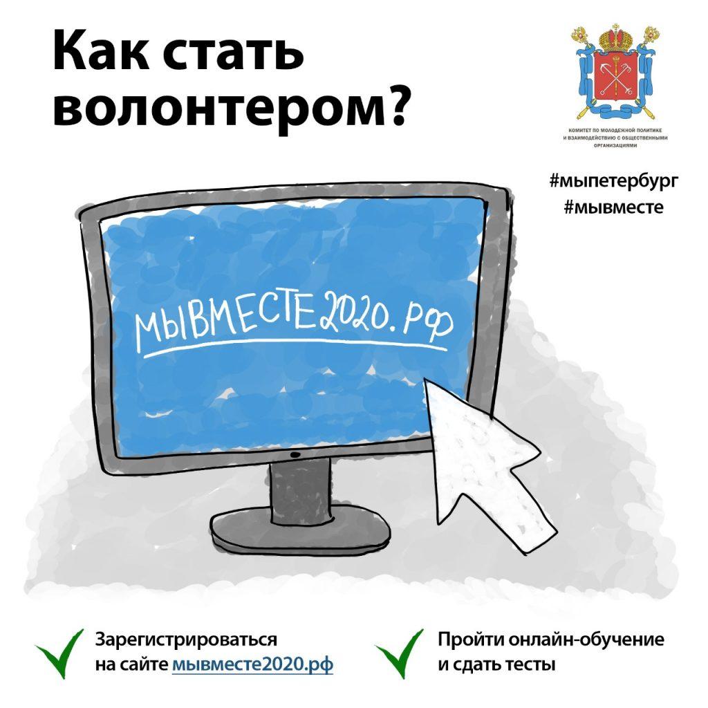 236 петербуржцев обратились за помощью волонтеров