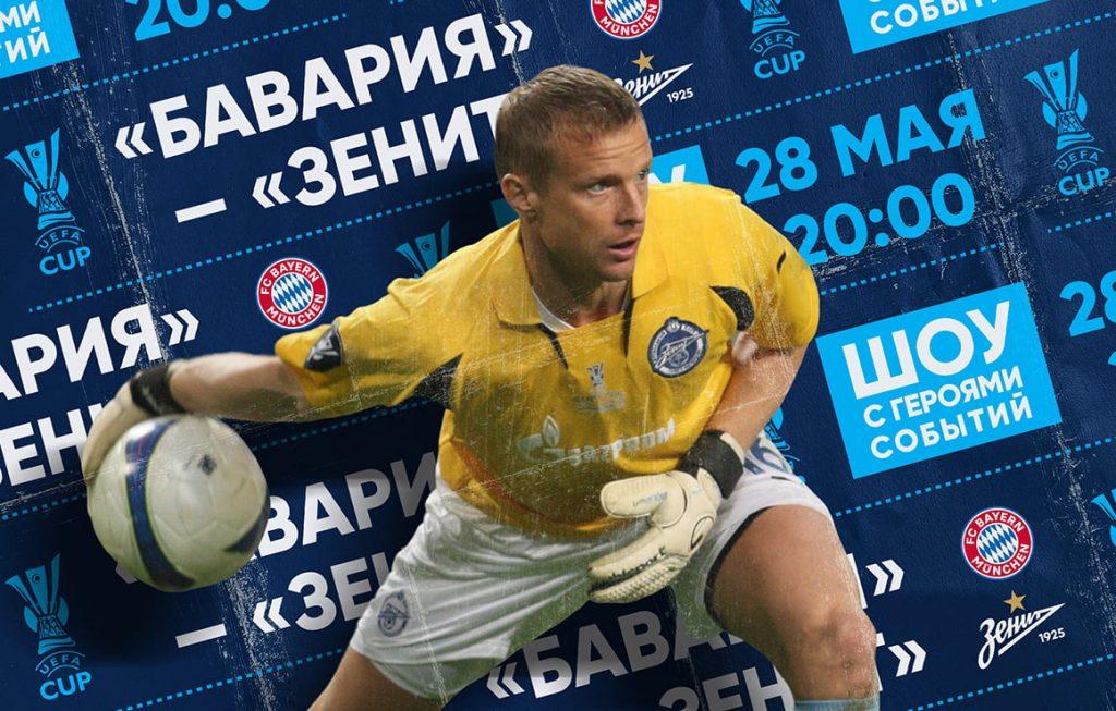 Вечером «Зенит-ТВ» покажет гостевой матч против «Баварии» в Кубке УЕФА