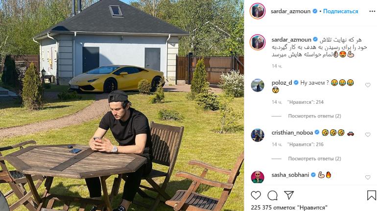 Азмун похвастался желтым Lamborghini и рассказал, как добиться цели