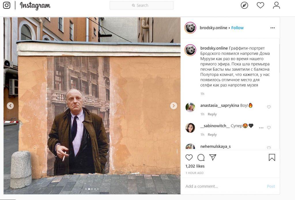 У дома Мурузи в Петербурге появилась фреска с Бродским в день его 80-летия