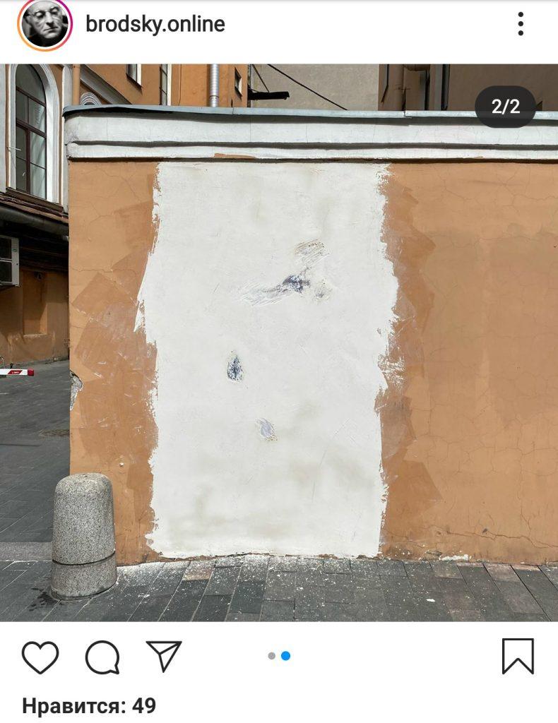 Власти Центрального района Петербурга объяснили закрашивание фрески с Бродским