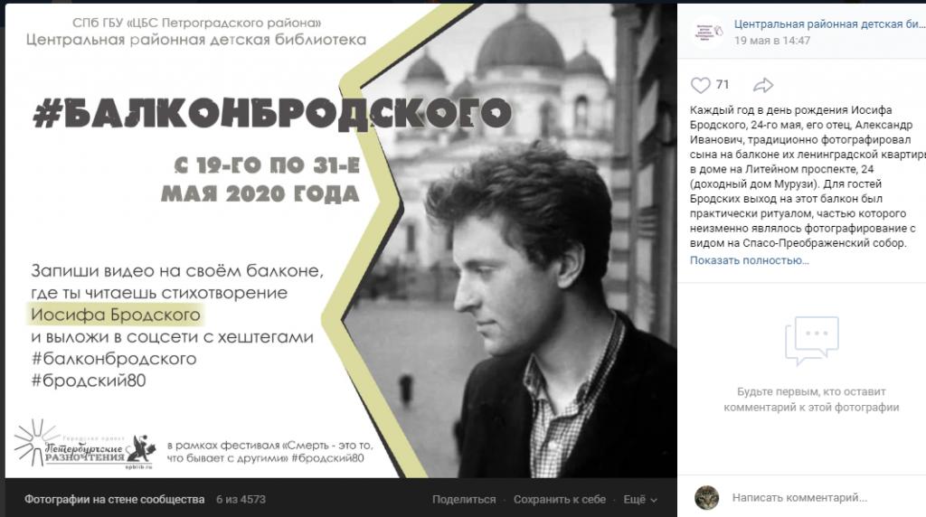 Петербуржцы приняли участие в поэтическом марафоне «Балкон Бродского»