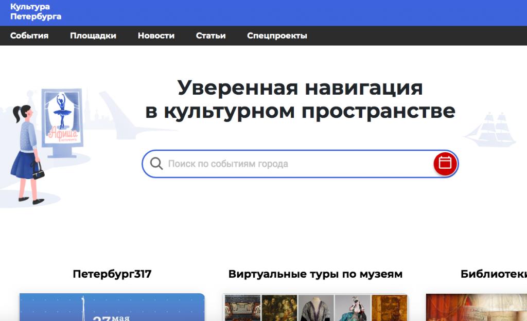 В Петербурге открыли интернет-портал, посвященный событиям культурной жизни