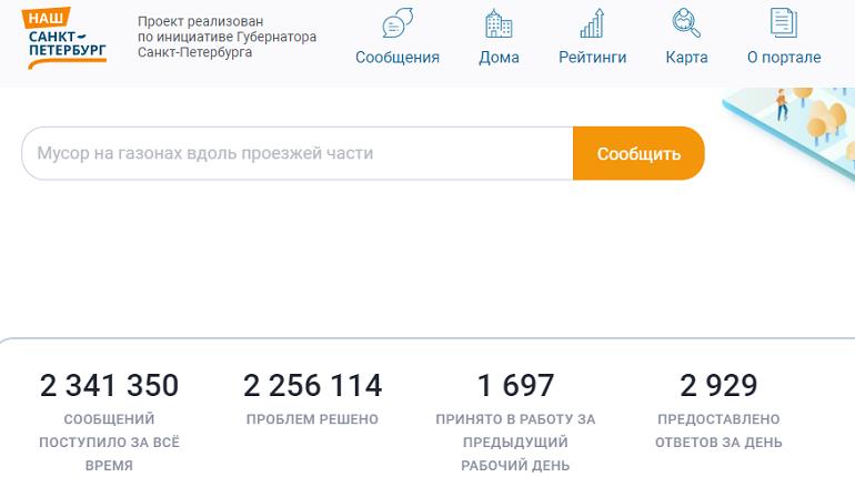 Портал «Наш Санкт-Петербург» собрал более 300 тысяч сообщений