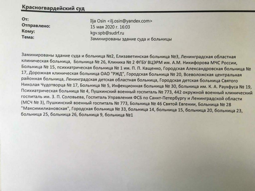 Проснулись вновь: в Петербурге заминировали здания судов и городские больницы