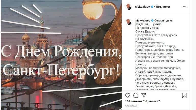 Известные петербургские спортсмены поздравили родной город с 317-летием