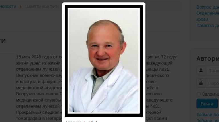 Беглов выразил соболезнования в связи с кончиной врача Виктора Парафило