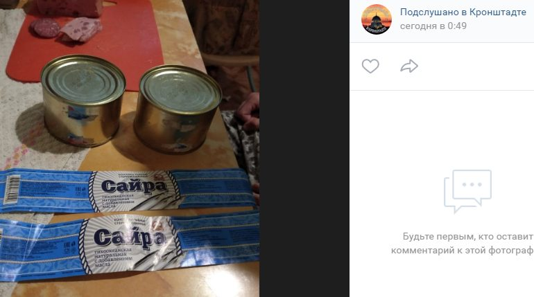 В Кронштадте проверяют поставки просроченных рыбных консервов в детсады