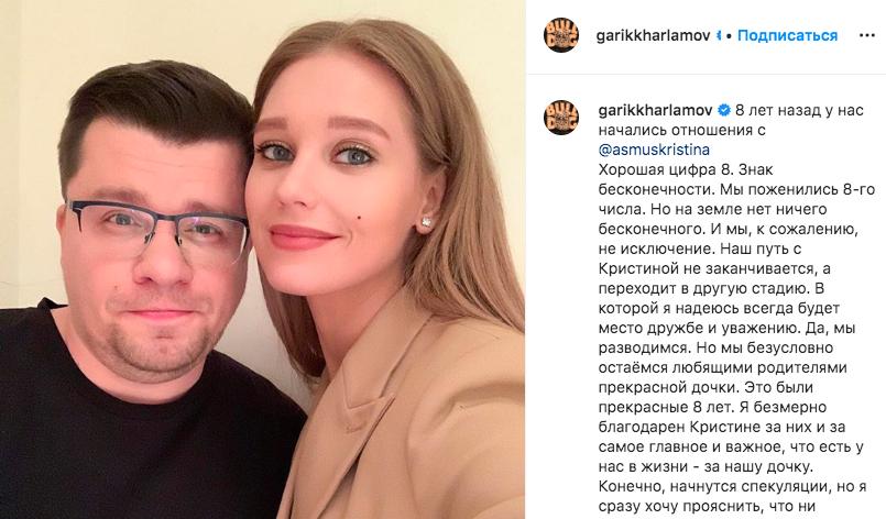 «Свободный и легкий»: Утяшева рассказала о состоянии Харламова после развода