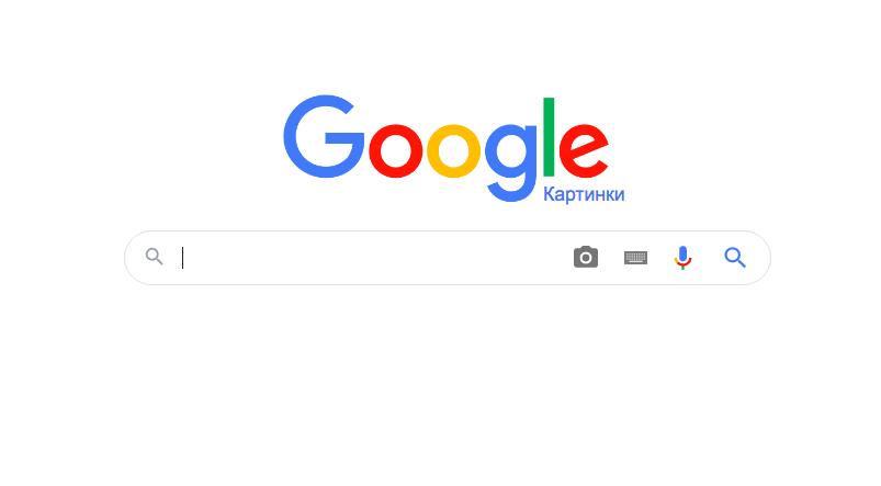 Как поместить фотографию в поисковик вашему рисунку