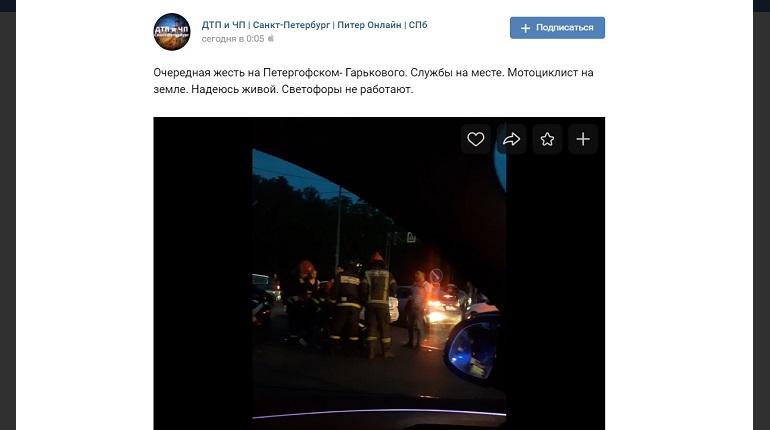 К месту ДТП с мотоциклом на Петергофском приехала реанимация