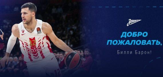 Баскетбольный «Зенит» приобрел американца Билли Барона