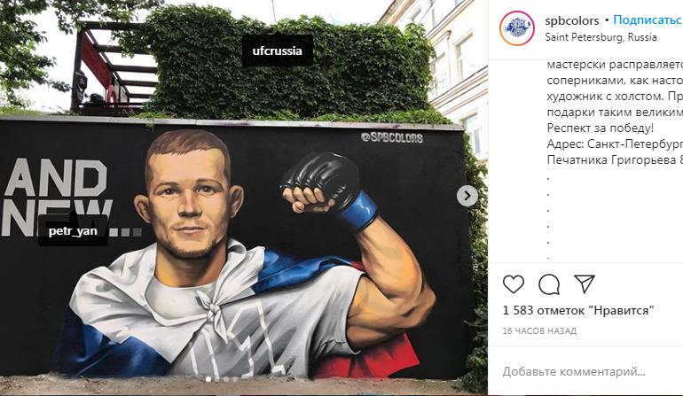 «Респект за победу»: в Петербурге появилось граффити в честь чемпиона UFC Петра Яна