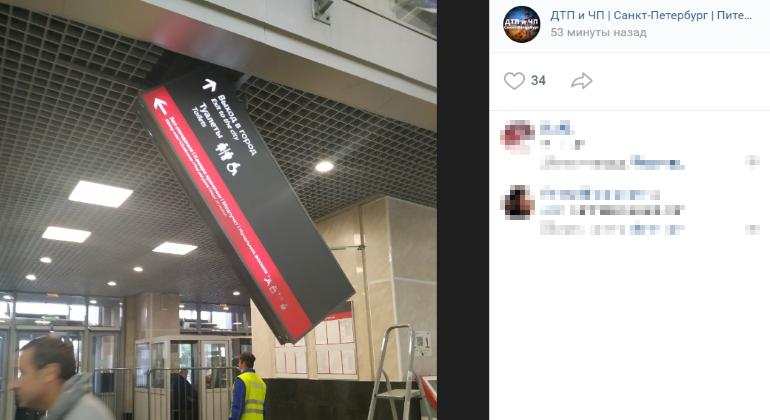Успела проскочить: вывеска на Финляндском вокзале едва не свалилась на пассажирку