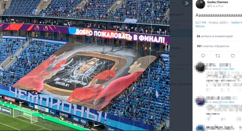 Фаната «Зенита» оштрафовали за баннер с Федуном в стиле «Черного зеркала»