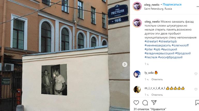 Стрит-арт с Бродским на улице Пестеля закрасили во второй раз