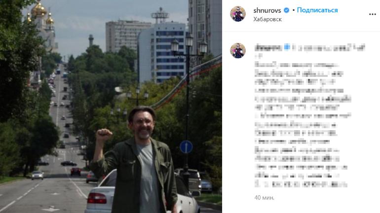 Шнуров стихами высказался об акциях в Хабаровске