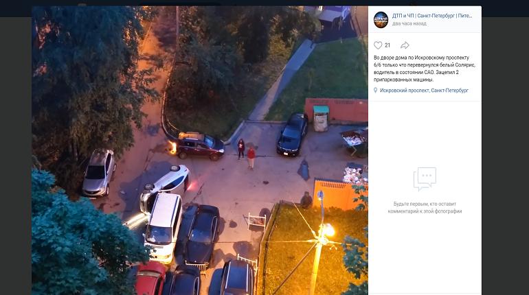 Во дворе на Искровском проспекте перевернулся Solaris, зацепив два авто