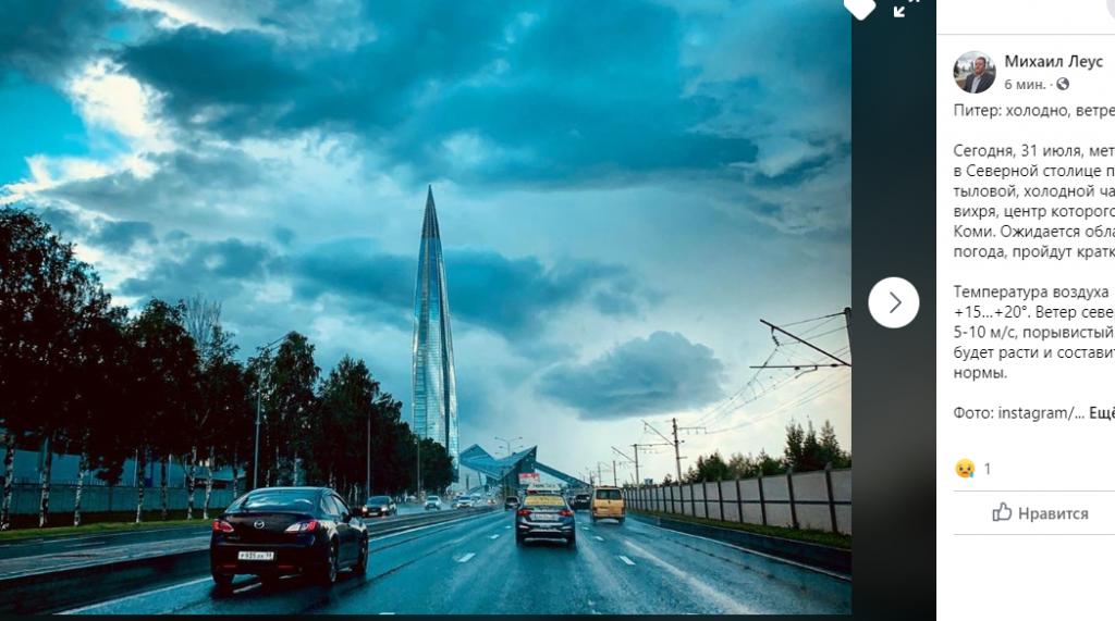 Леус: холодная часть циклонического вихря принесла в Петербург холод и дожди