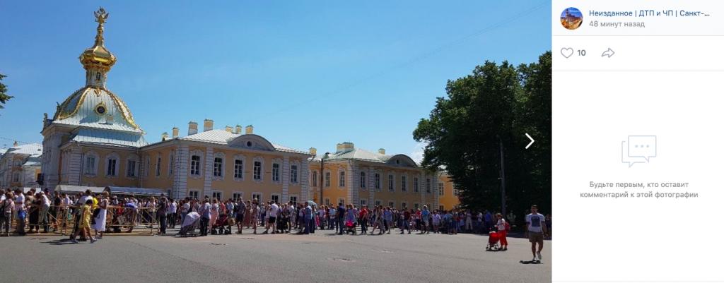 Петербуржцы выстроились в гигантскую очередь к фонтанам в Петергофе