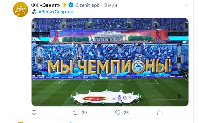 На «Газпром Арене» стартовал матч «Зенит»-«Спартак»