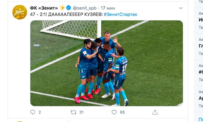 «Зенит» вошел в Топ-30 сильнейших футбольных клубов Европы