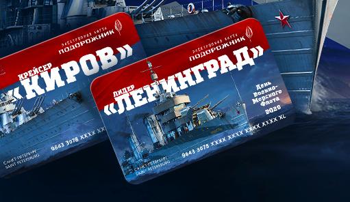 В Петербурге ко Дню ВМФ выпустят тематический «Подорожник»