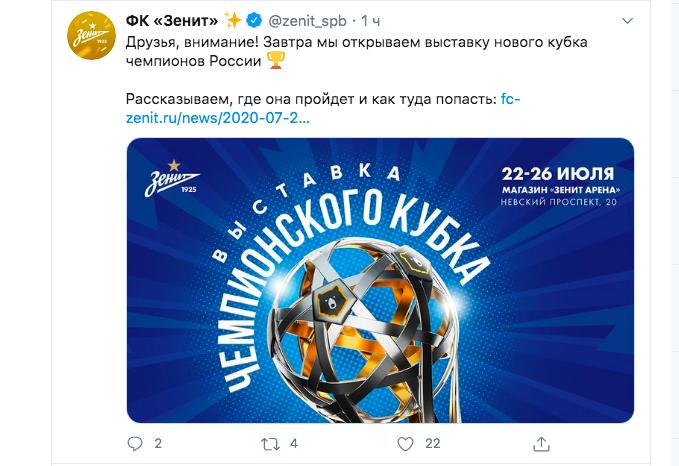 «Зенит» устроит выставку кубка Российской Премьер-лиги в Петербурге