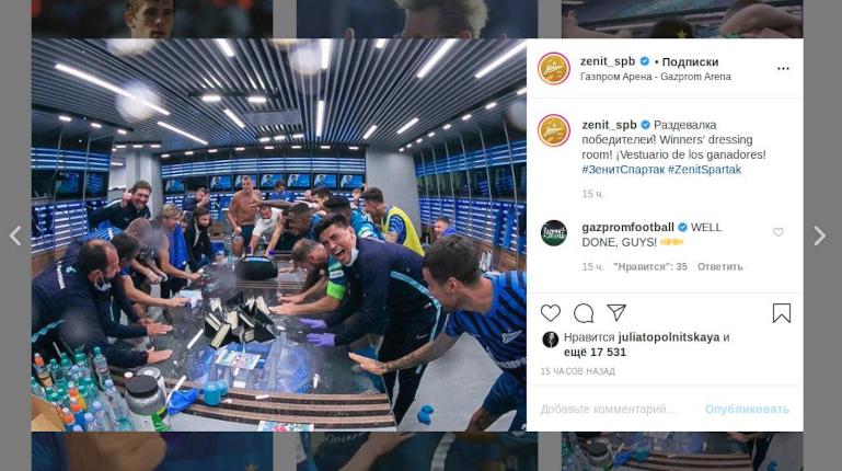 «Зенит» показал раздевалку победителей после матча со «Спартаком»