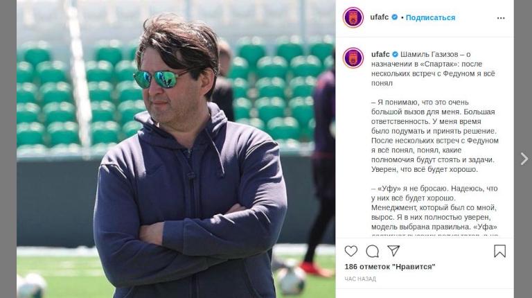 Гендиректор «Уфы» Шамиль Газизов стал руководителем «Спартака»