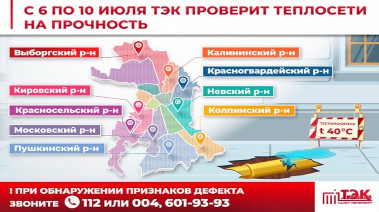 Проверка на прочность: в девяти районах Петербурга испытают теплосеть