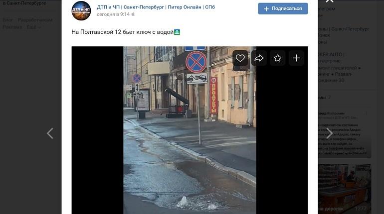 На Полтавской улице заметили «ключ с водой»