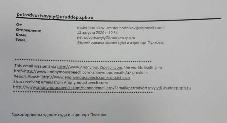 В Петербурге проснулись «минеры»: районные суды эвакуируют