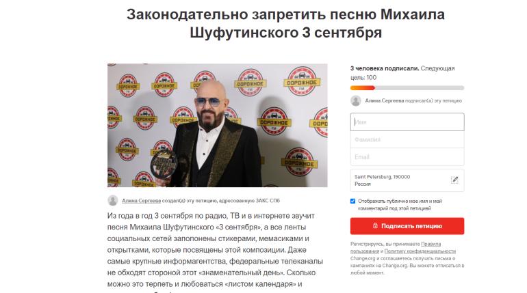 Депутатов ЗакСа просят запретить песню Шуфутинского «3 сентября»