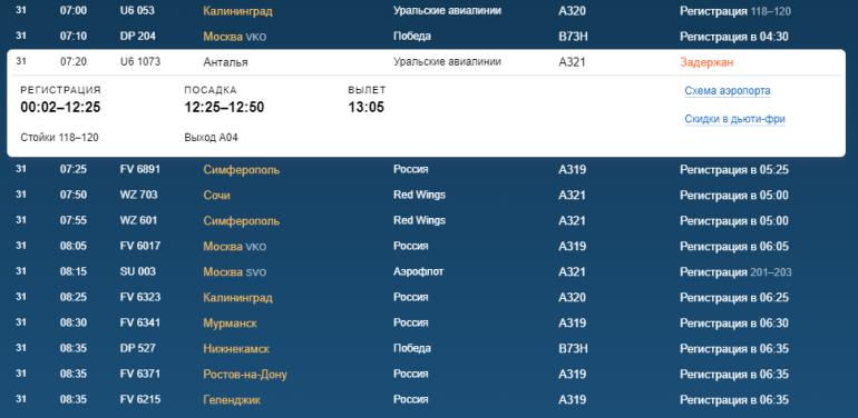 В понедельник в Пулково задержали рейсы в Анталью