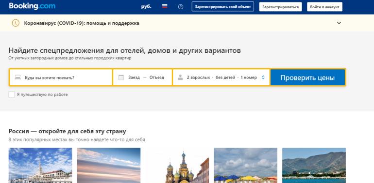 Booking.com уволит четверть сотрудников из-за пандемии COVID-10