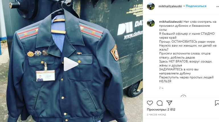 Залевский в Instagram показал, как относится к белорусским силовикам