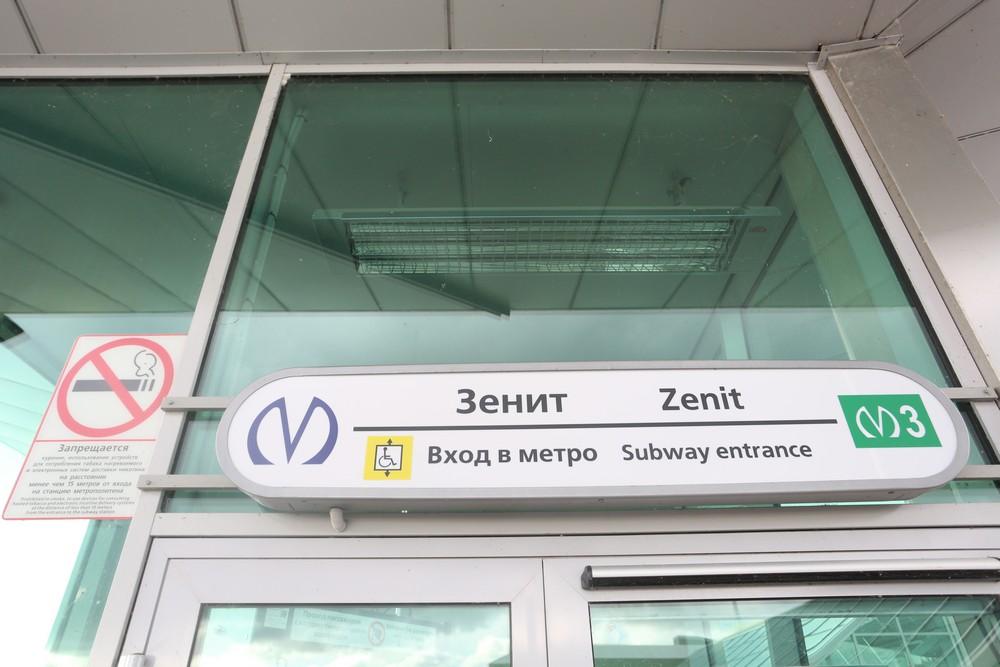 «Новокрестовская» окончательно превратилась в «Зенит»: там повесили таблички
