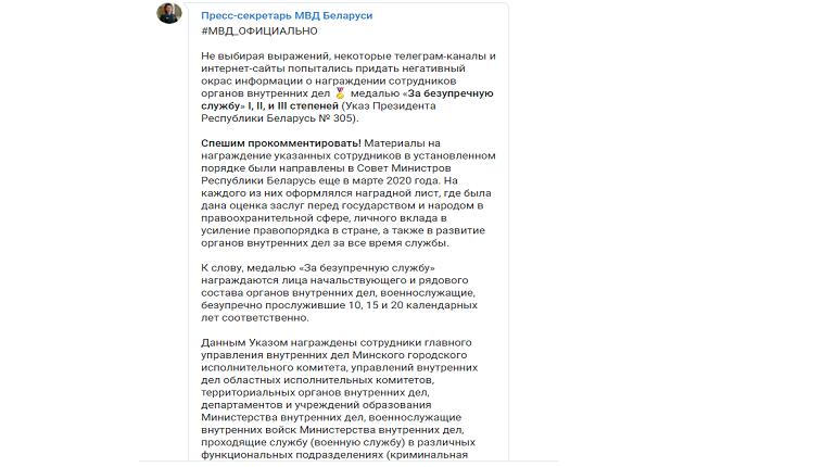 МВД Белоруссии рассказало о процедуре награждения силовиков