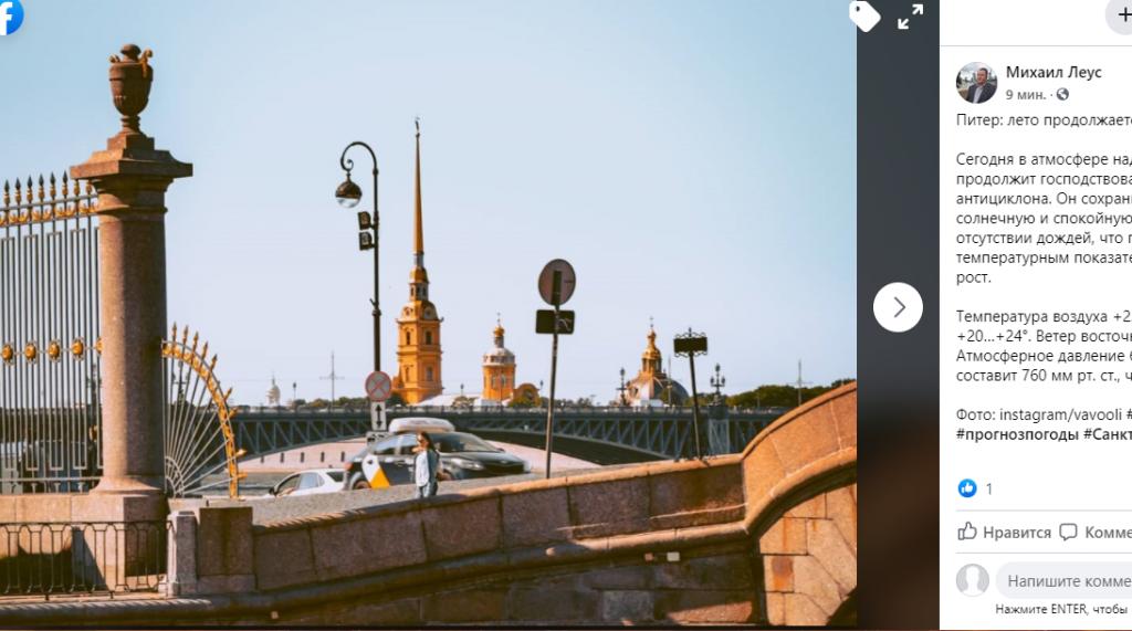 Гребень антициклона задержал в Петербурге летнюю погоду