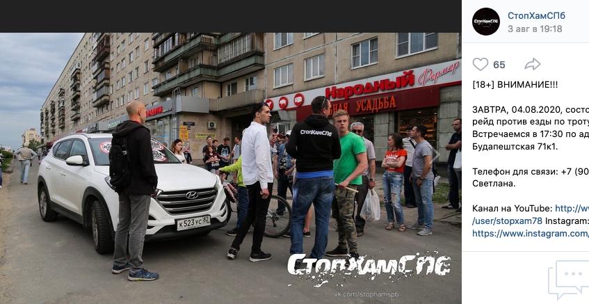 «СтопХамСпб» вновь вышел в дозор на дороги Петербурга