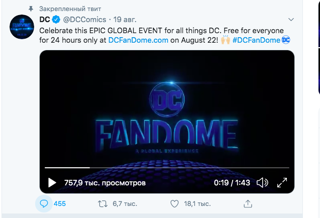 Онлайн-фестиваль DC FanDome проведут в два этапа