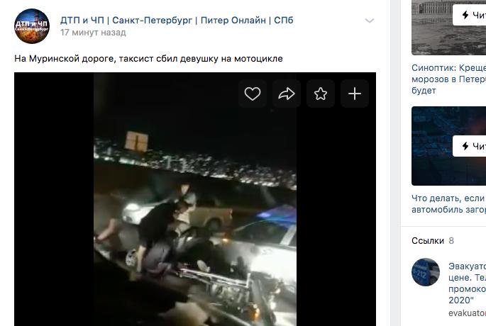 Таксист сбил девушку на мотоцикле на Муринской дороге