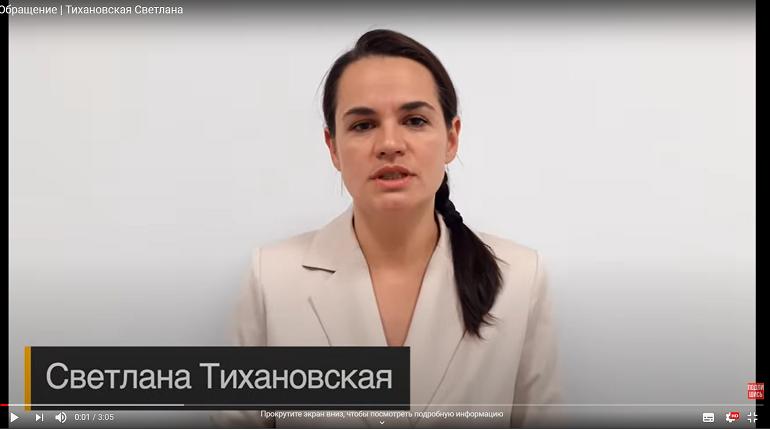 Тихановская готова к диалогу с российскими властями