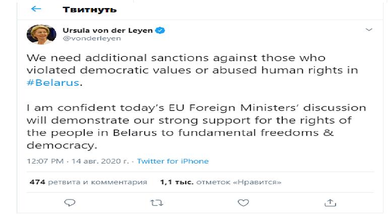 Глава Еврокомиссии «твитнула» белорусам о новых санкциях