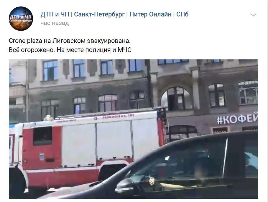 На Лиговском проспекте эвакуировали отельCrone plaza, вокруг много полиции и пожарных машин