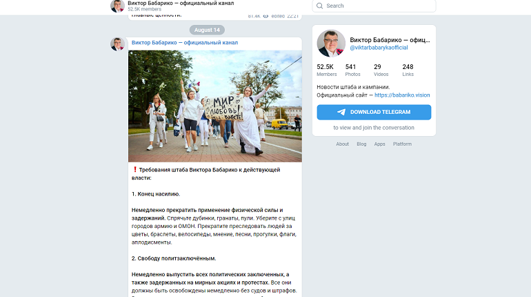 Арестованный белорусский кандидат Барбарико просит провести перевыборы