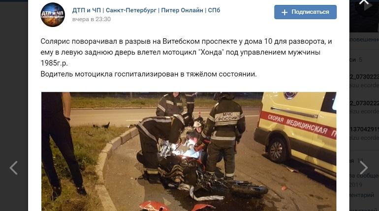 В ДТП на Витебском проспекте мотоциклист получил тяжелые травмы