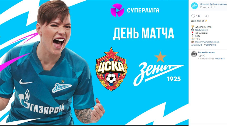 Женский «Зенит» проиграл ЦСКА — 1:2